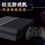 Çinliler PS4 ve Xbox One'ın Çakmasını Yaptı