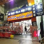 Japonyanın En Büyük Kitapçısı Book-off