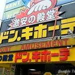 Japonya'nın En Ucuz Hediyelikçisi Donki Qoijote