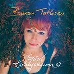 Burcu Tatlıses - Güzel Kokuyorum Albümü ve Konser