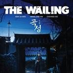 The Wailing / Goksung / Feryat