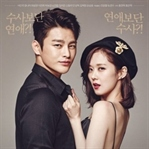 Hello Monster (I Remember You) | Dizi Yorumu