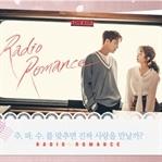 Radio Romance | Dizi Yorumu