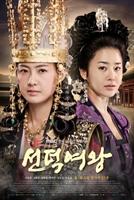 Muhteşem Kraliçe 29. Bölüm