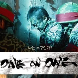 #FILMEKIMI2014 ÖZEL: ONE ON ONE (2014) Eleştirisi