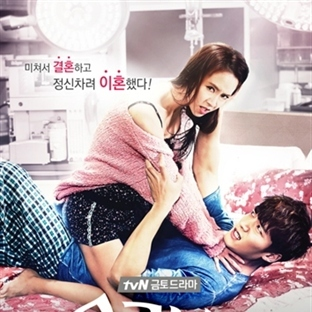 2014 Yeni Kore Draması 'Emergency Man And Woman'