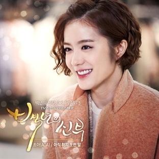 Bride Of Century Replikleri 2014 Kore dizisi