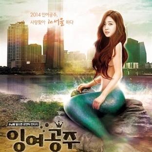Bir Deniz Kızı Hikayesi... 2014 Kore Dizisi