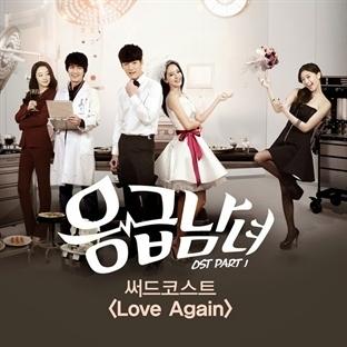 Emergency Man and Woman (Love Again) 2014 Korean