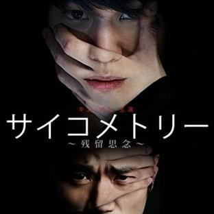 Psychometry Kore Filmi Konusu- Kim Bum'un Son Film