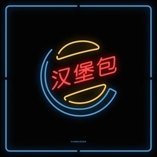 Tipografik Neon İşaretler Serisi: Chinatown