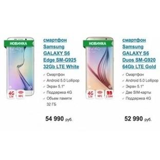 Galaxy S6 Duos Çift Sim Kart Desteğiyle Sızdırıldı