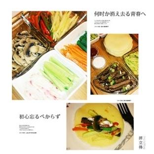 Kore Mutfağından Seçmeler: Gujeolpan & Bulgogi