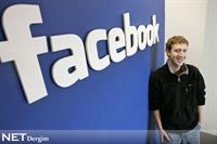 Facebook'a Zor Sorular Sordular