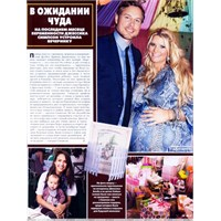 Jessica Simpson Baby Shower Partisi