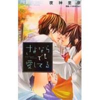 Goodbye, But İ Love U || Manga Tanıtım