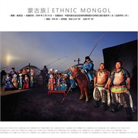 Çin'deki 56 etnik grup