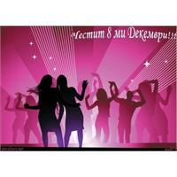 Bulgaristanda Öğrenci Bayramı (8 Aralık)