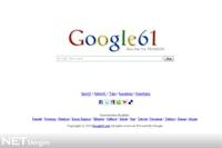 Trabzon'dan Google'a Rakip Çıktı