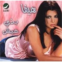 Tıklanma Rekorları Kıran En Güzel Arap Klipler