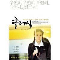 En İyi 10 Kore Yapımı Romantik Drama Filmi