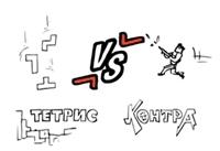 Tetris Vs Contra