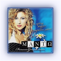 Mando (1966 -....)