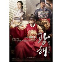 Masquerade: Gerçek Kral Kim?