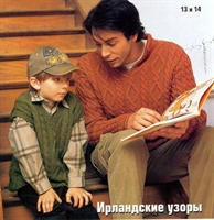 Baba Ve Oğul..