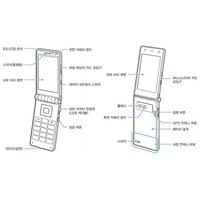 Samsung'dan Kapaklı Android Cep!