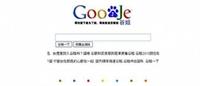 Google`ın Çin`de Ablası Oldu