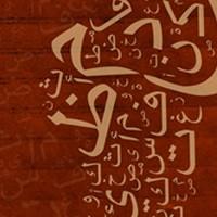 Fantastik Arapça Tipografi Örnekleri